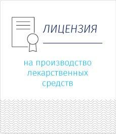 Лицензия на производство лекарственных средств
