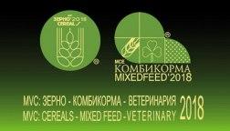 Приглашение на выставку «Зерно-Комбикорма Ветеринария-2018»