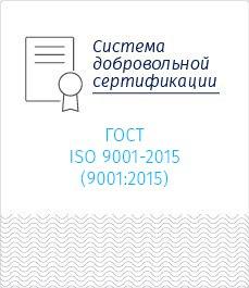 ГОСТ ISO 9001-2015