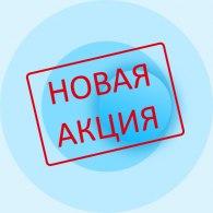 Акция на МЕТРОВИТ