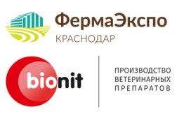 Приглашаем на выставку «ФермаЭкспо Краснодар» 23 – 25 октября 2019