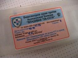 Снятие ограничения с вирусвакцины «Владивак – «Ла-Сота»
