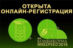 Приглашаем на выставку MVC: Зерно-Комбикорма-Ветеринария-2019