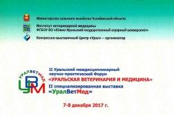 Участие в научно-практическом форуме и выставке «УралВетМед»-2017