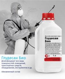 Глудесан Био - для дезинфекции любых поверхностей